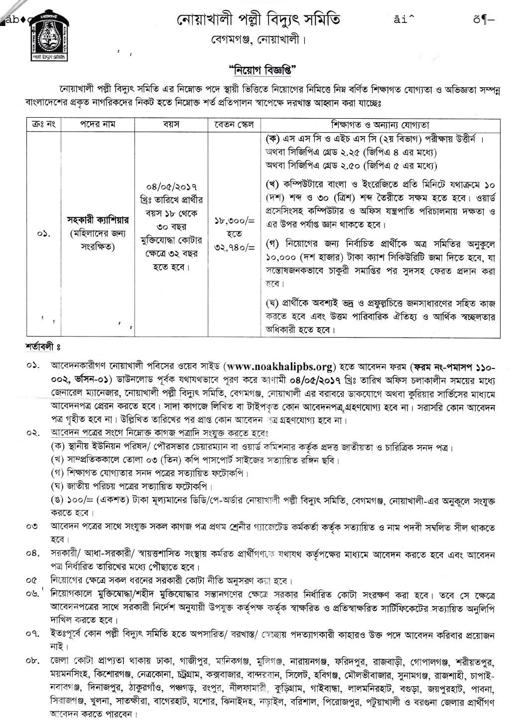Noakhali Palli Bidyut Samity Job Circular 2017