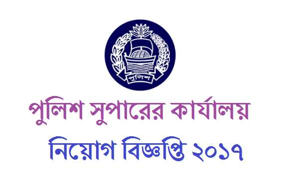 Office of Superintendent of Police Job Circular 2017