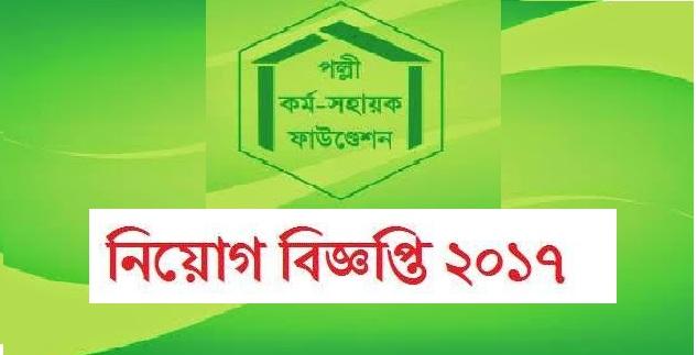 Palli Karma-Sahayak Foundation (PKSF) Jobs Circular 2017