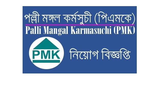 Polli Mangol Karmoshuchi (PMK) Job Circular 2017
