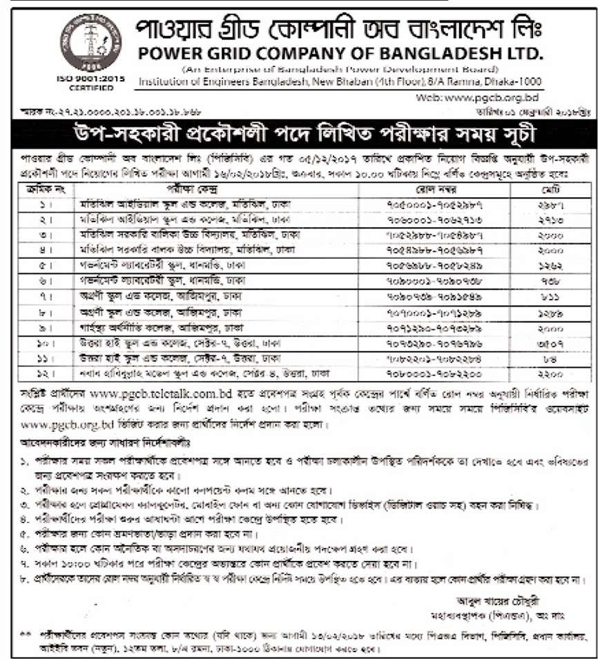 Power Grid Company Bangladesh Job Circular 2018