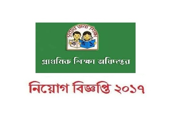 http://www.bdjobscareers.com/primary-education-development-program-pedp-job-circular/