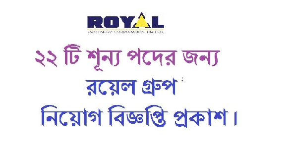 Royal Group Job Circular 2017
