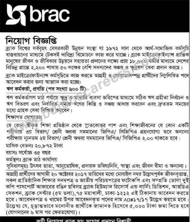 BRAC-NGO-Job-Circular-2017