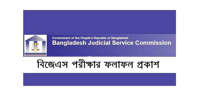 Bangladesh Judicial Service Commission Job Circular 2018