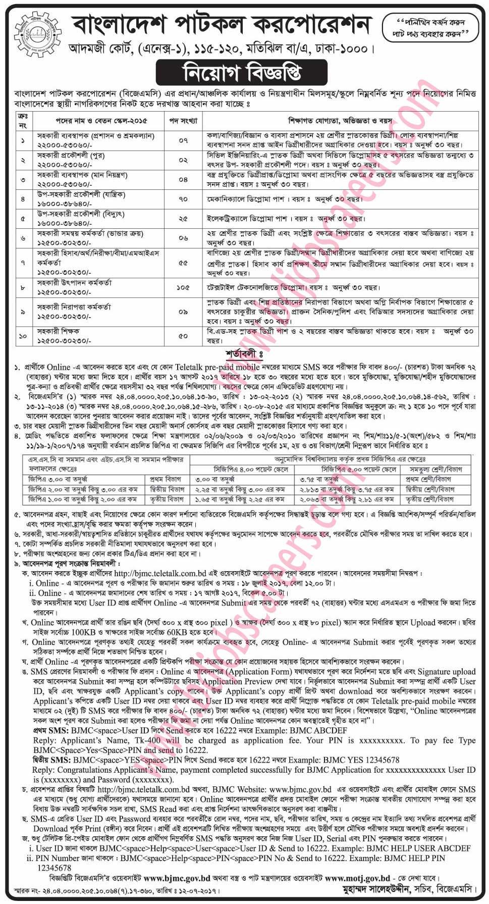 Bangladesh Jute Mill Corporation Job Circular 2017
