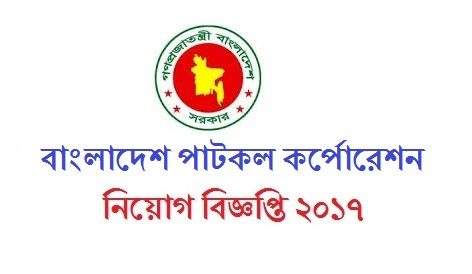 Bangladesh Jute Mill Corporation Job Circular 2017