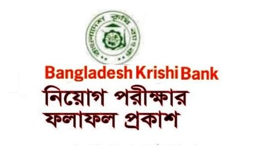 Bangladesh Krishi Bank Job Circular Result 2017