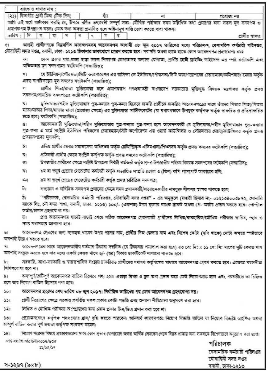Bangladesh Navy Civilian Job Circular 2017