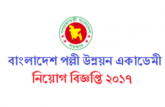 Bangladesh Rural Development Academy (RDA) Job Circular 2017