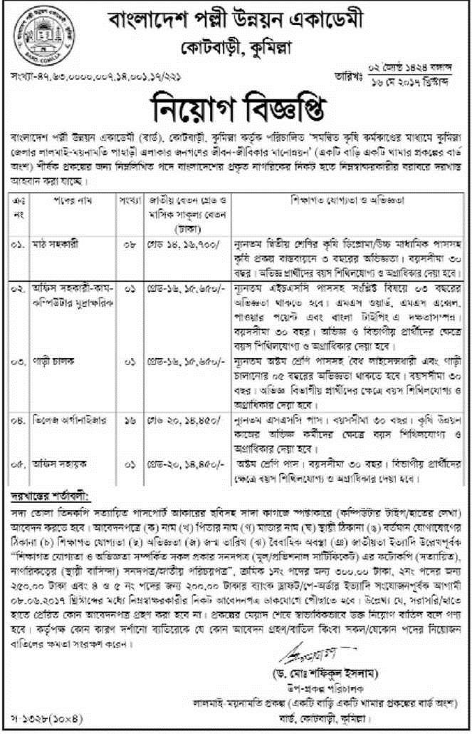 Bangladesh Rural Development Academy (RDA) Job Circular 2017