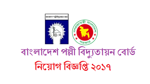 Bangladesh Rural Electrification Board Jobs Circular 2017