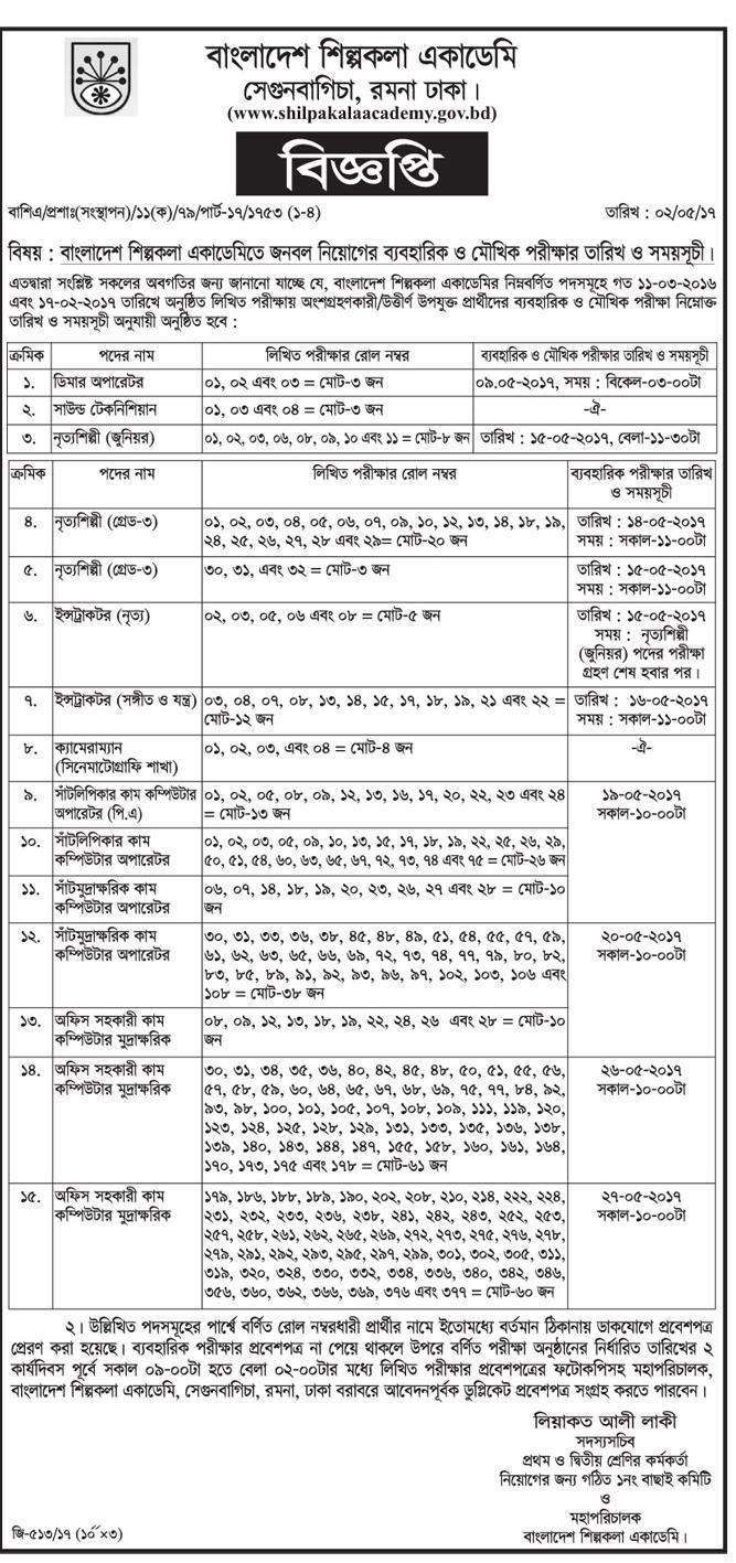 Bangladesh Shilpakala Academy Job Exam Schedule 2017