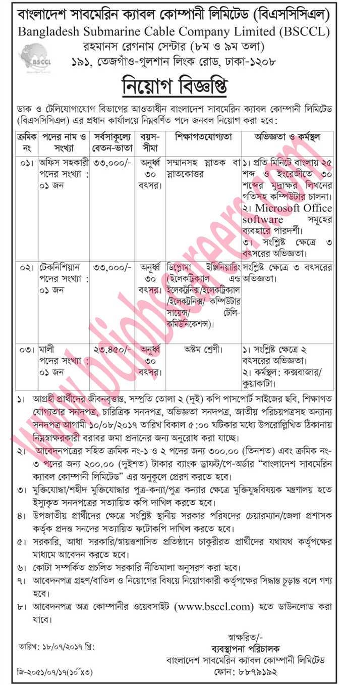 Bangladesh Submarine Cable Company Limited (BSCCL) Job Circular 2017