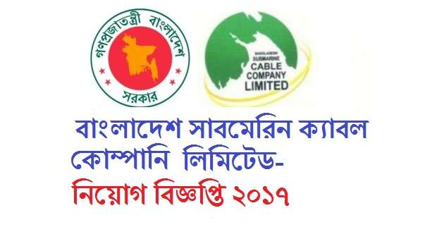 Bangladesh Submarine Cable Company Limited (BSCCL) Job Circular 2017