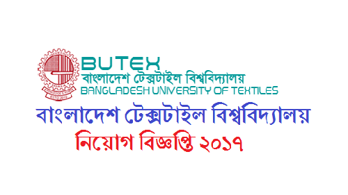 Bangladesh Textile University Job Circular 2017