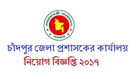 Chandpur Deputy Commissioner's Office Jobs Circular 2017