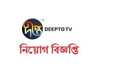 Deepto TV Job Circular 2019 | BD Jobs Careers