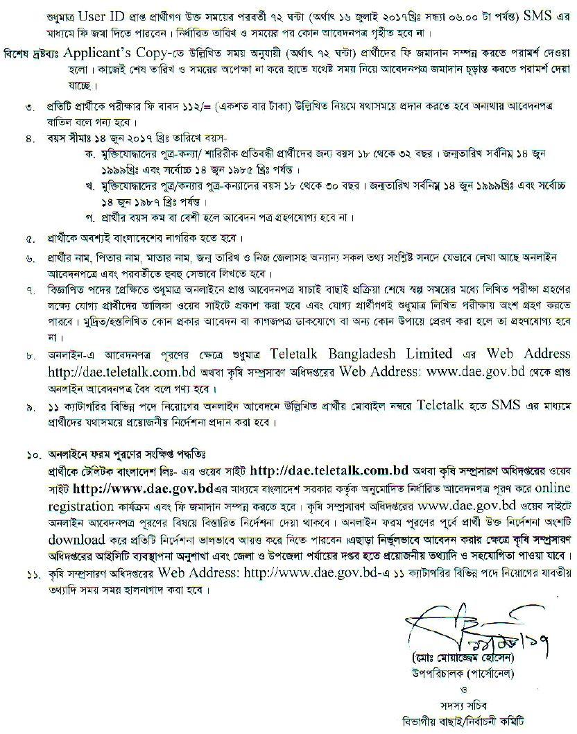 Department of Agricultural Extension Job Circular 2017