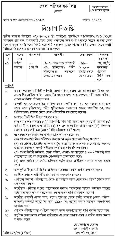 District Council office Job Circular 2017