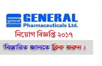 General Pharmaceuticals Ltd Job Circular 2017