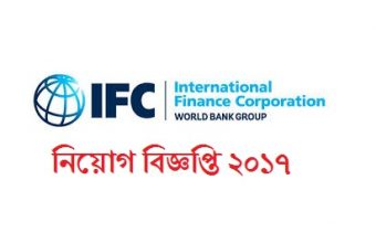 International Finance Corporation (IFC) Job Circular 2017
