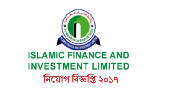 Islamic Finance and Investment Limited Job Circular 2017