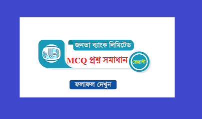 All Exam Suggestion in Bangladesh | BD Jobs Careers