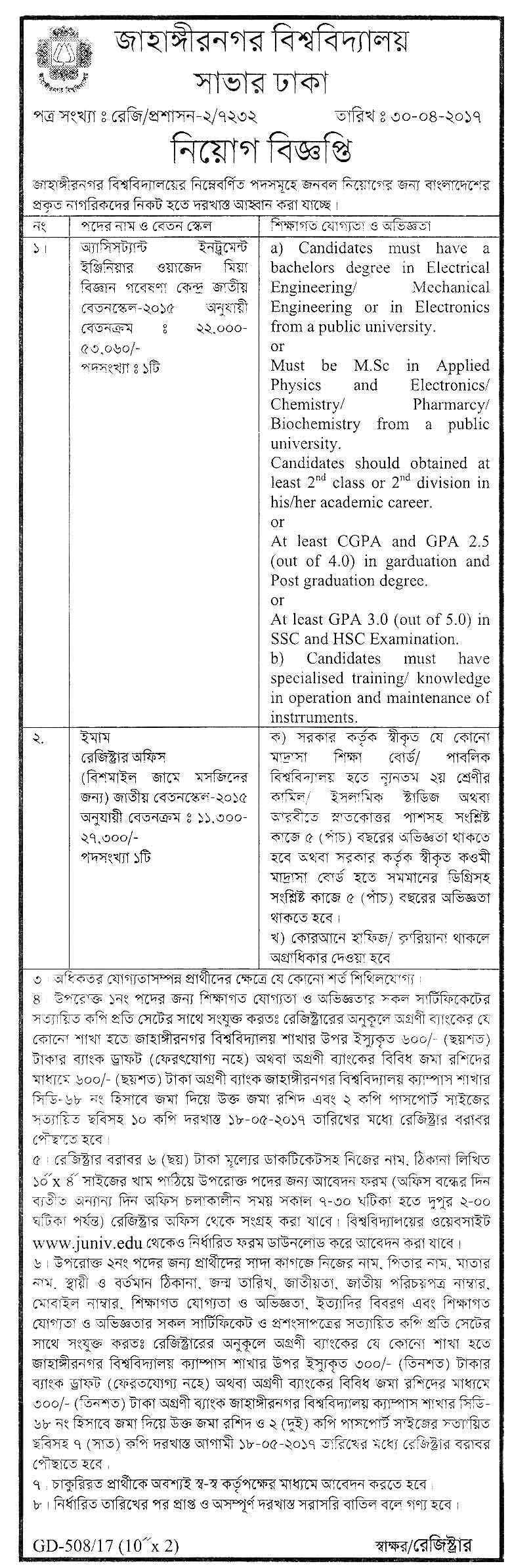 Organization Name: Jahangirnagar University (JU) Job Position: See Below Job Circular Image Published Date: 2017-05-03 Application Deadline 2017-05-18 Number of job vacancies: N/A Salary: According to government pay scale. Age Limit: See Circular Image Experience Requirements: See Circular Image Experience Requirements: See Circular Image Type of Jobs: Government University Jobs. Job Category: Full Time Other Benefits: As per Government Policy. Jobs Location: Dhaka. Job Source: Somokal Newspaper Download Jahangirnagar University (JU) Job Circular 2017