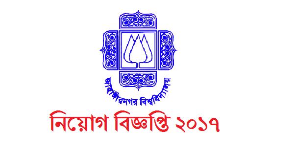 Jahangirnagar University (JU) Jobs Circular 2017