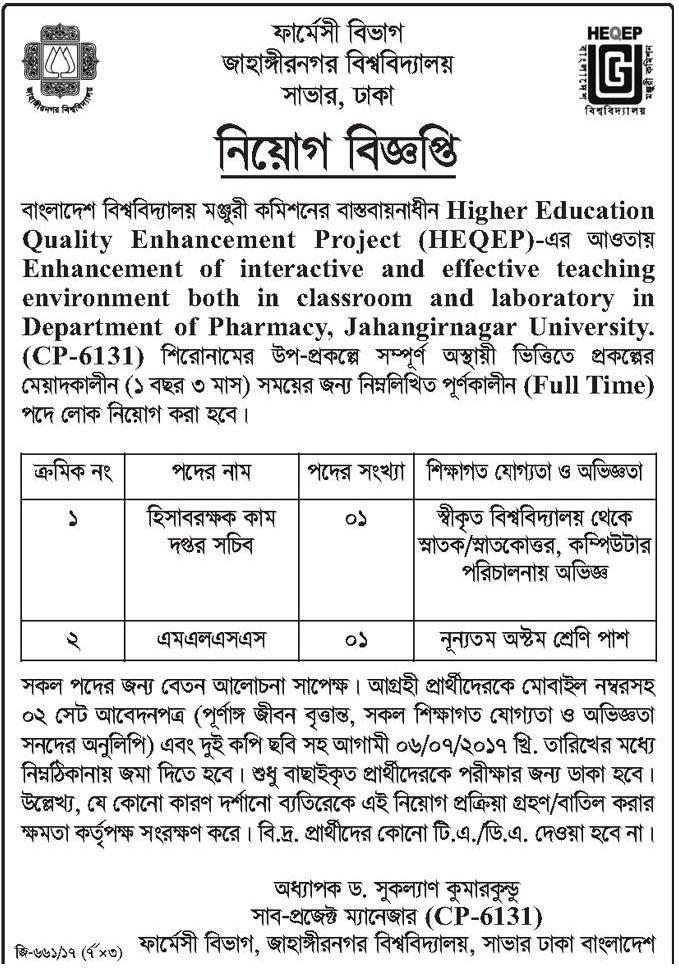 Jahangirnagar University (JU) Job Circular 2017