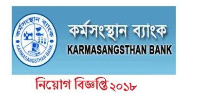 Karmasangsthan Bank Job Circular 2018