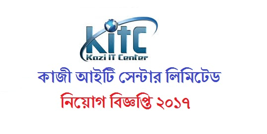 Kazi IT Center Ltd Job Circular 2017
