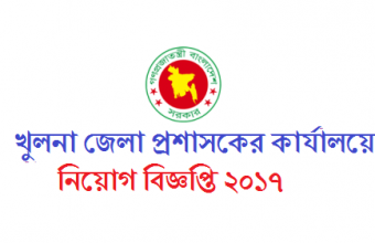 Khulna District Administrator's Office Job Circular 2017