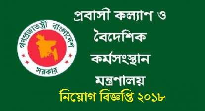 Ministry of Expatriates Welfare and Overseas Job Circular 2018