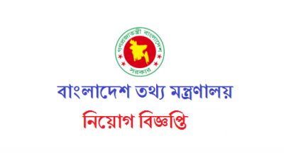 Ministry Of Information MOI Job Circular 2018