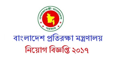 Ministry of Defense Job Circular 2017
