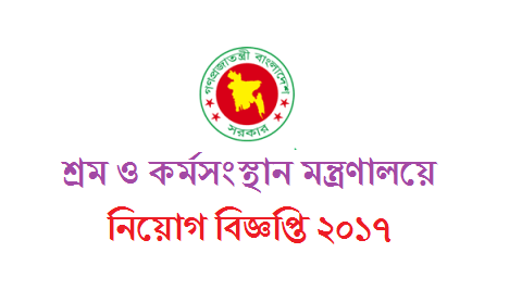 Ministry of Labor and Employment Job Circular 2017