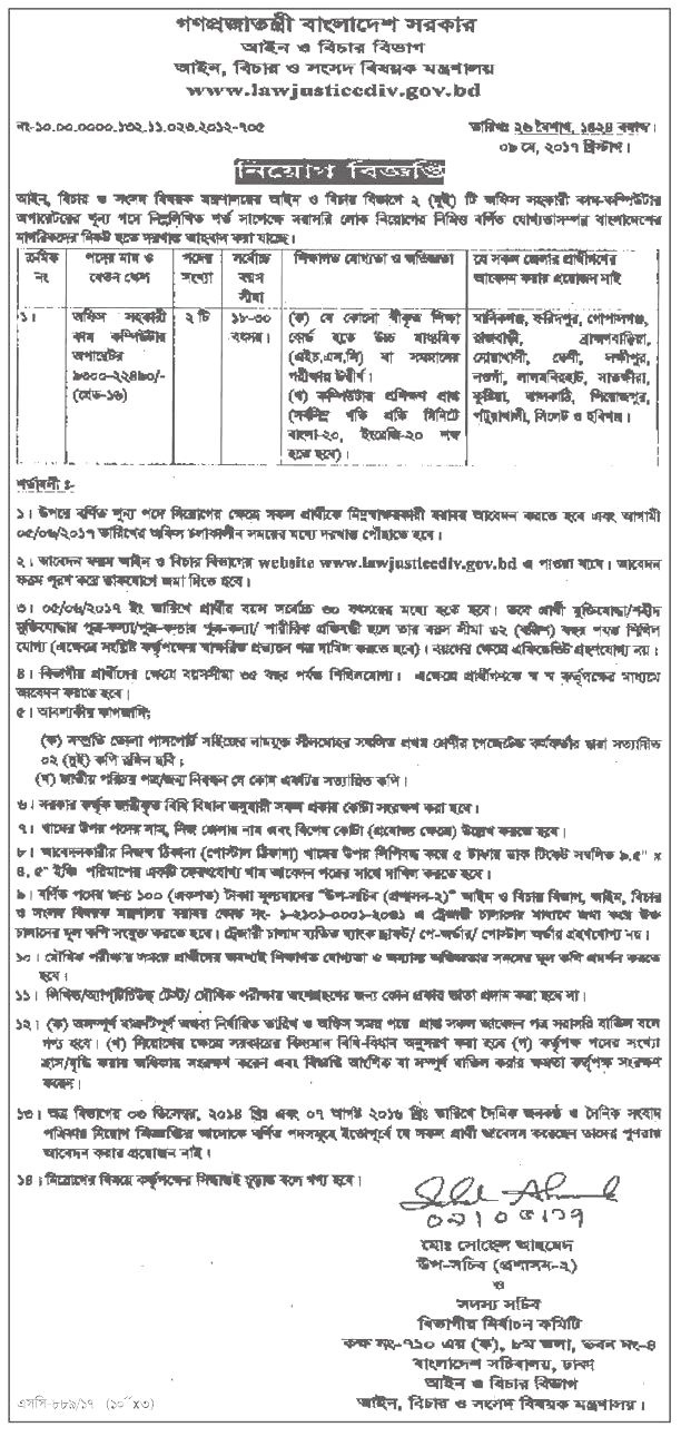 Ministry of Law and Parliamentary Affairs Job Circular 2017