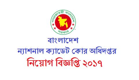 National Cadet Corps Directorate Job Circular 2017