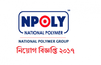 National Polymer Group Job Circular 2017