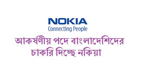 Nokia Jobs Circular