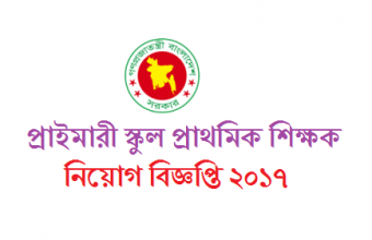 Primary School Job Circular 2017