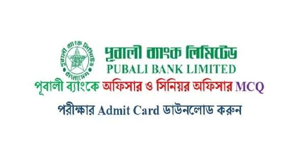 Pubali Bank Senior Officer and Officer MCQ Examination Admit Card Download