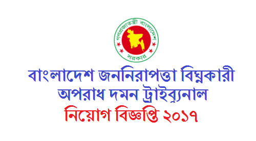Public Safety Crime Prevention Tribunal Job Circular 2017