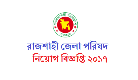 Rajshahi District Council Office Job Circular 2017