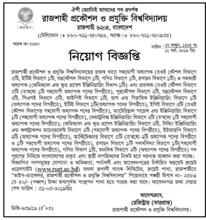 Rajshahi University of Engineering & Technology RUET Job Circular 2019