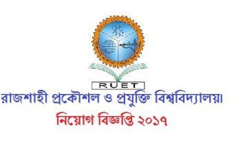 Rajshahi University of Engineering & Technology (RUET) Job Circular 2017