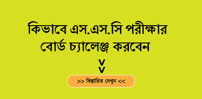 SSC Rescrutiny or SSC Khata Challenge Process and Result 2018