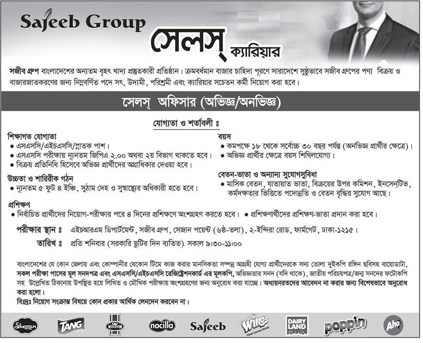 Sajeeb Group Job Circular 2017